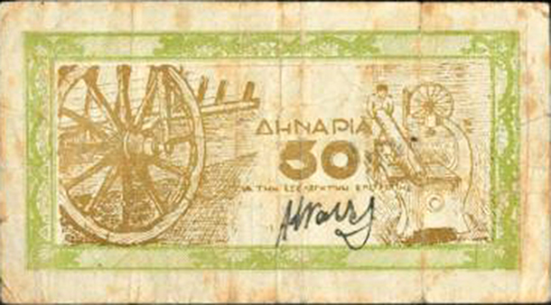 Bulkes Dinar was the currency used 1945-49 when the village was an autonomous Greek community within Yugoslavia, with its own government. Photo furnished by Orfeas Skutelis, whose father was born in Bulkes.
